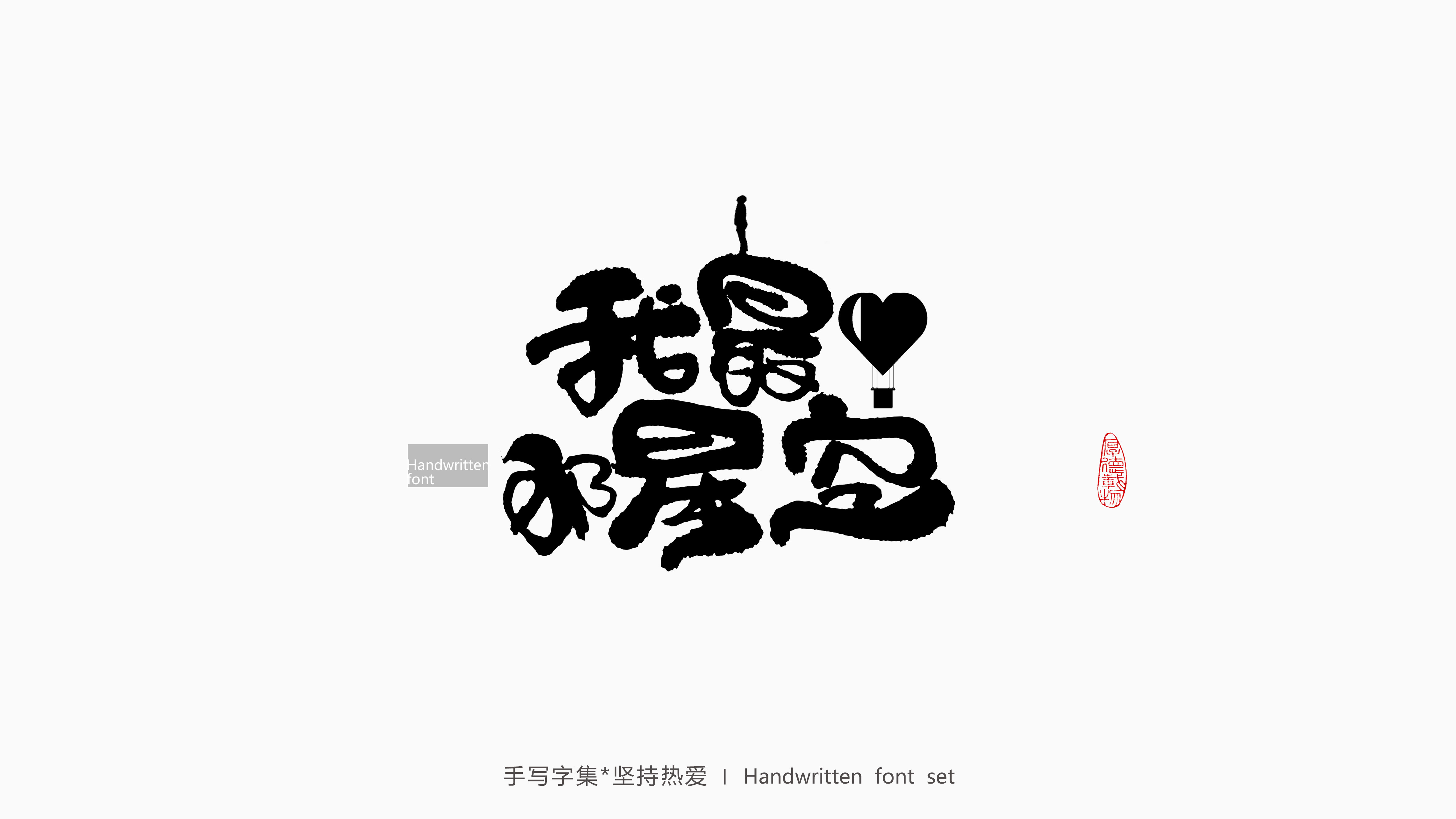 14P Collection of the latest Chinese font design schemes in 2021 #.638