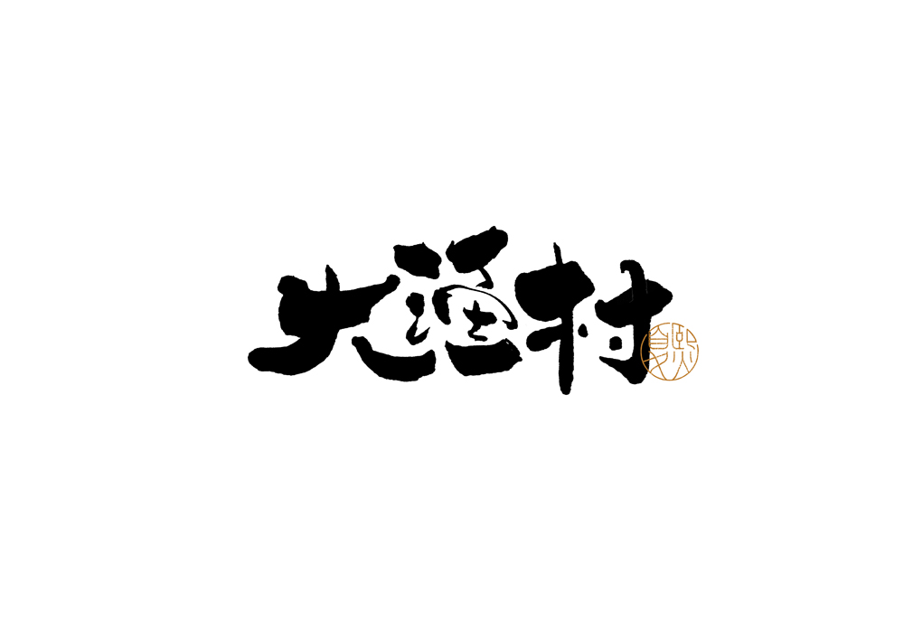 20P Collection of the latest Chinese font design schemes in 2021 #.640