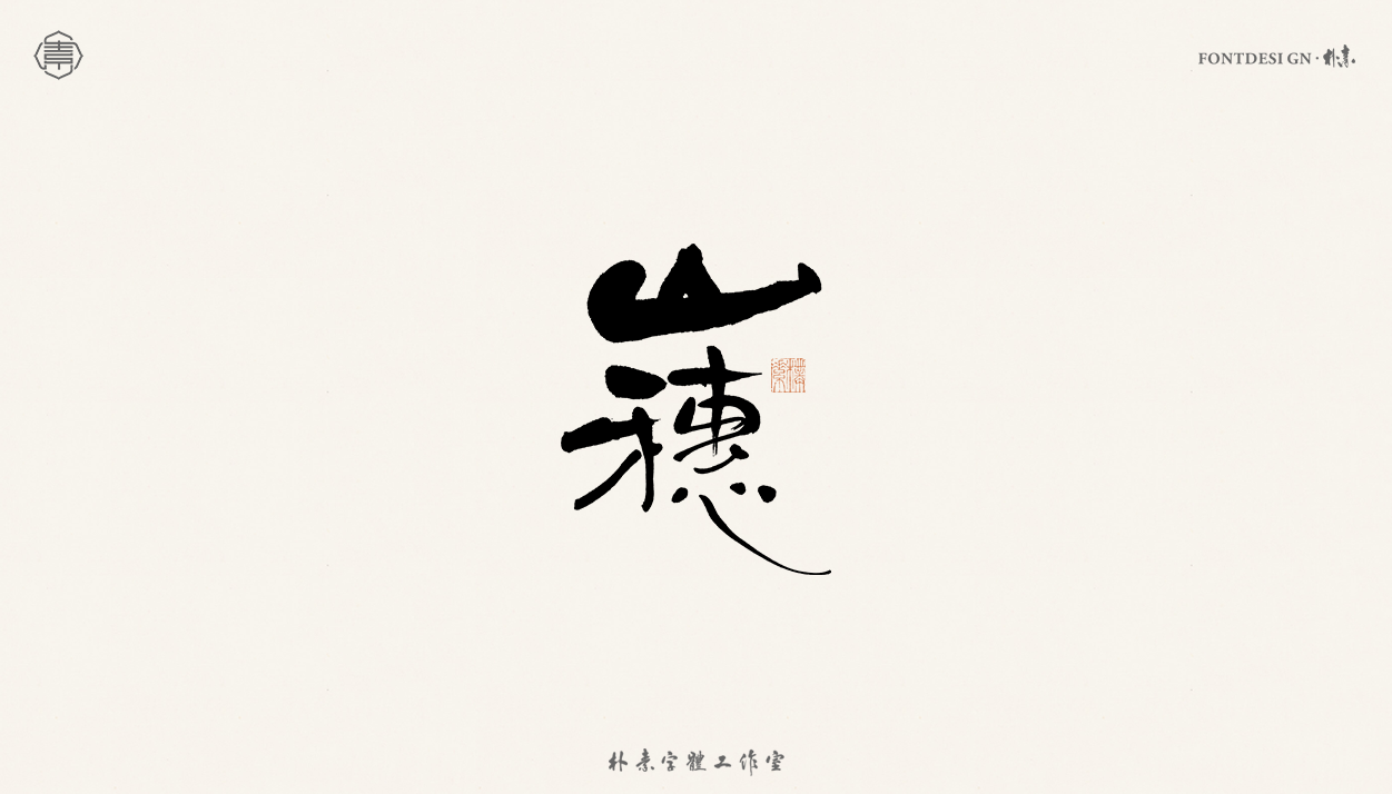 22P Collection of the latest Chinese font design schemes in 2021 #.639