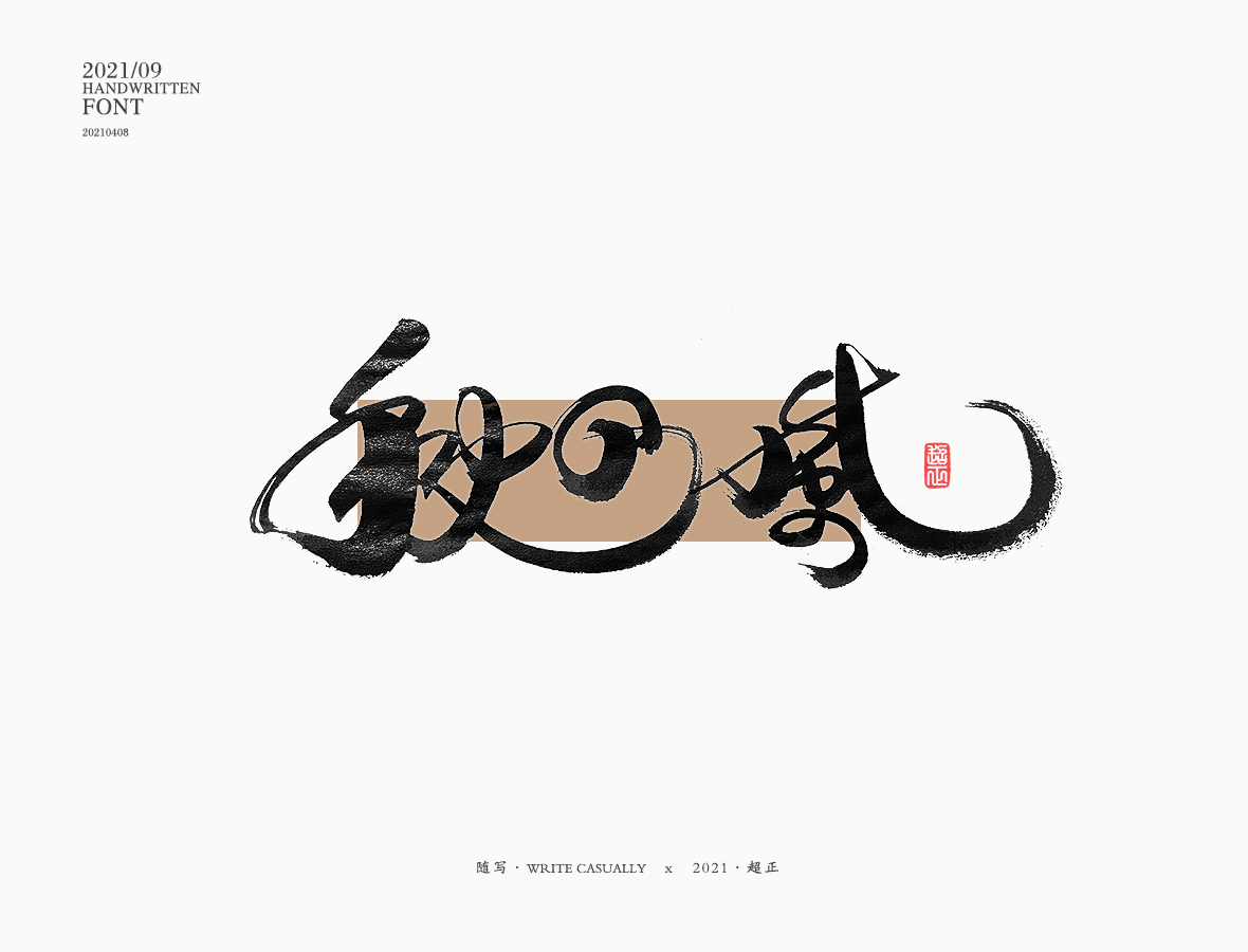 24P Collection of the latest Chinese font design schemes in 2021 #.643