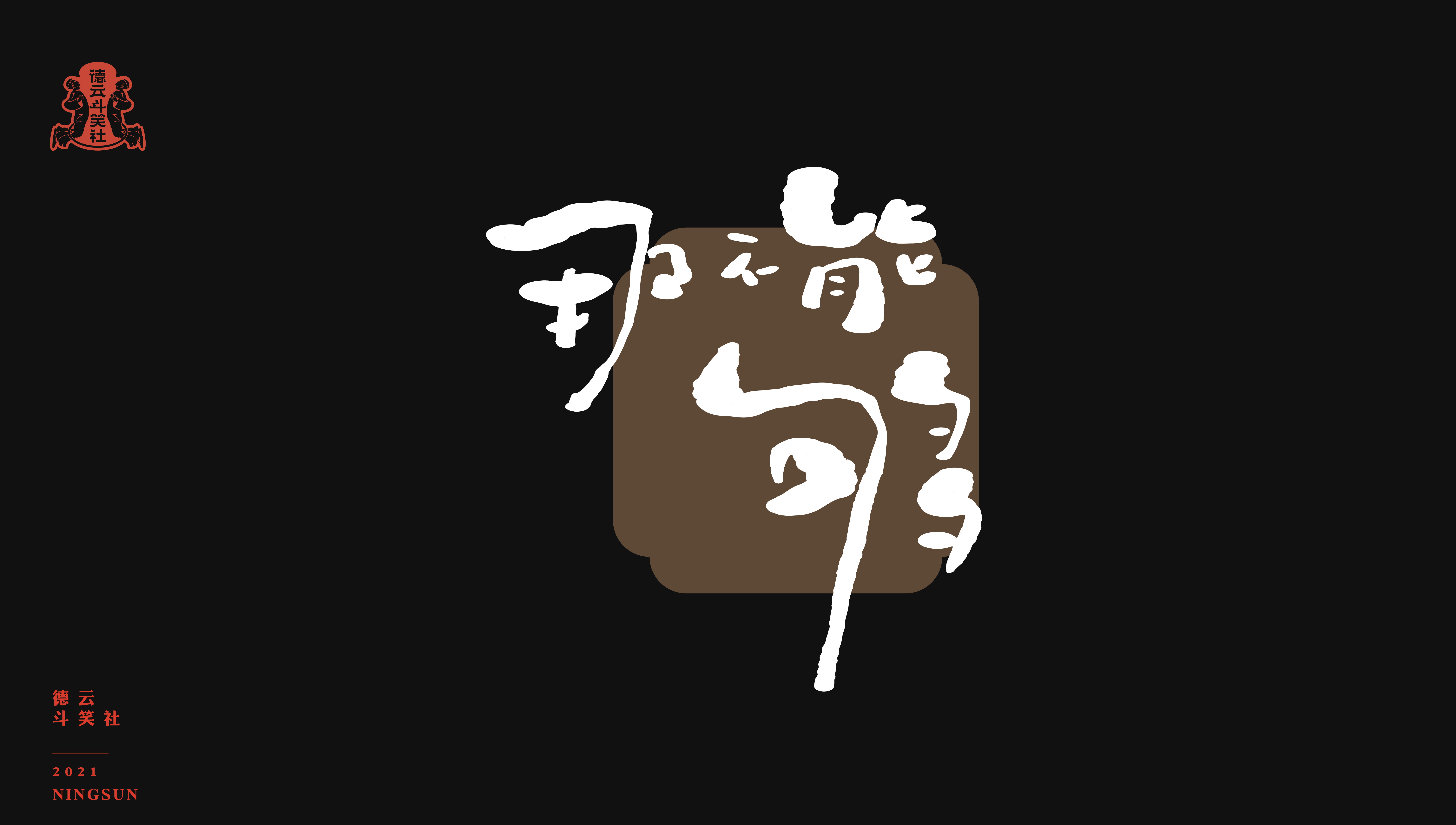 27P Collection of the latest Chinese font design schemes in 2021 #.642