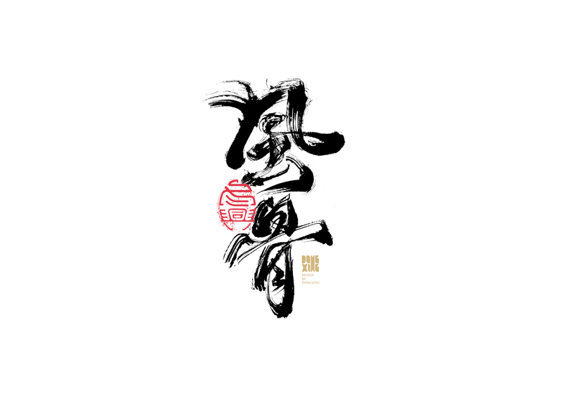 35P Collection of the latest Chinese font design schemes in 2021 #.645