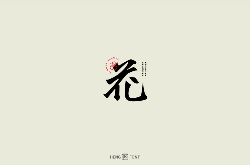 35P Collection of the latest Chinese font design schemes in 2021 #.646