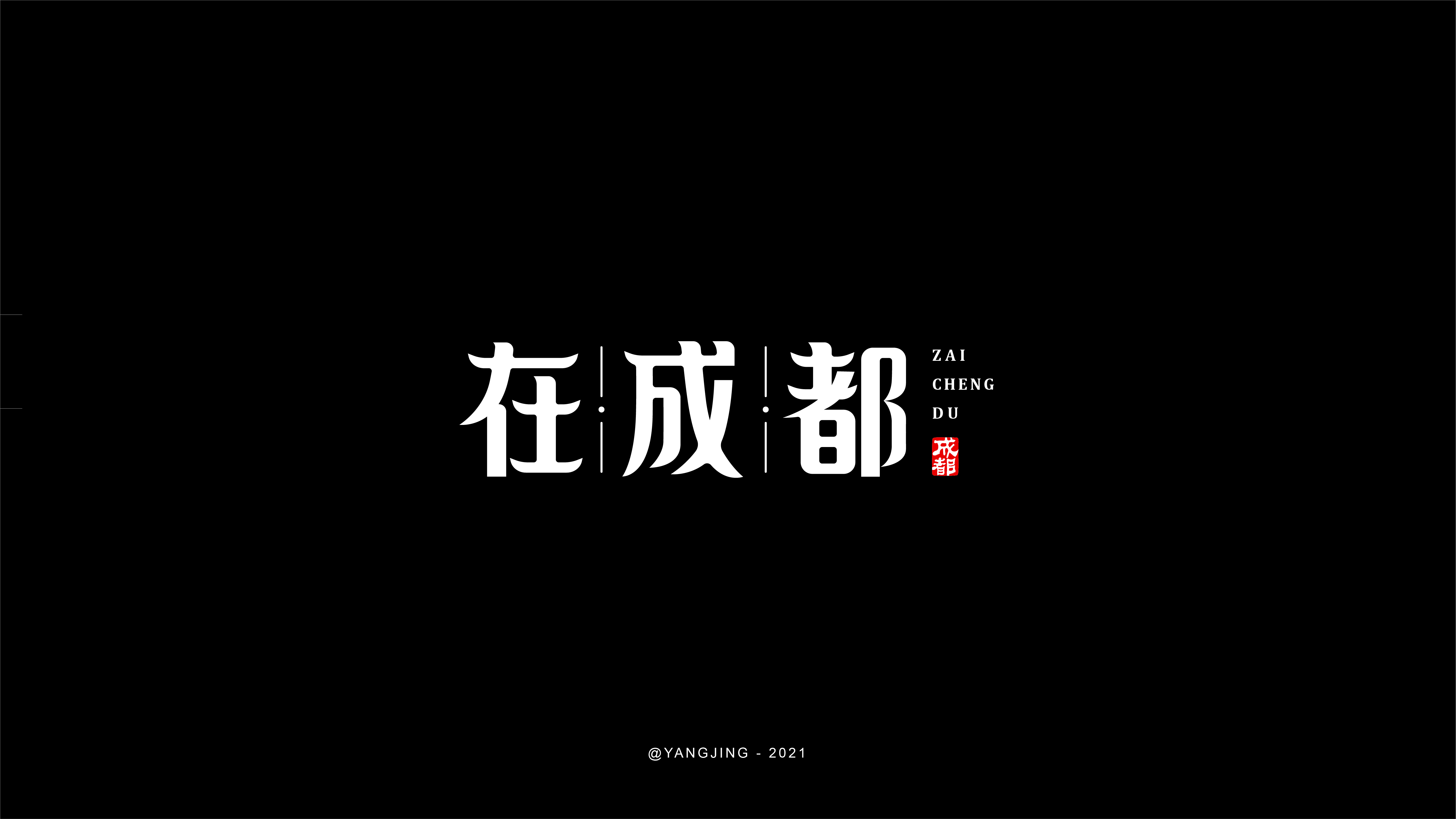 36P Collection of the latest Chinese font design schemes in 2021 #.644