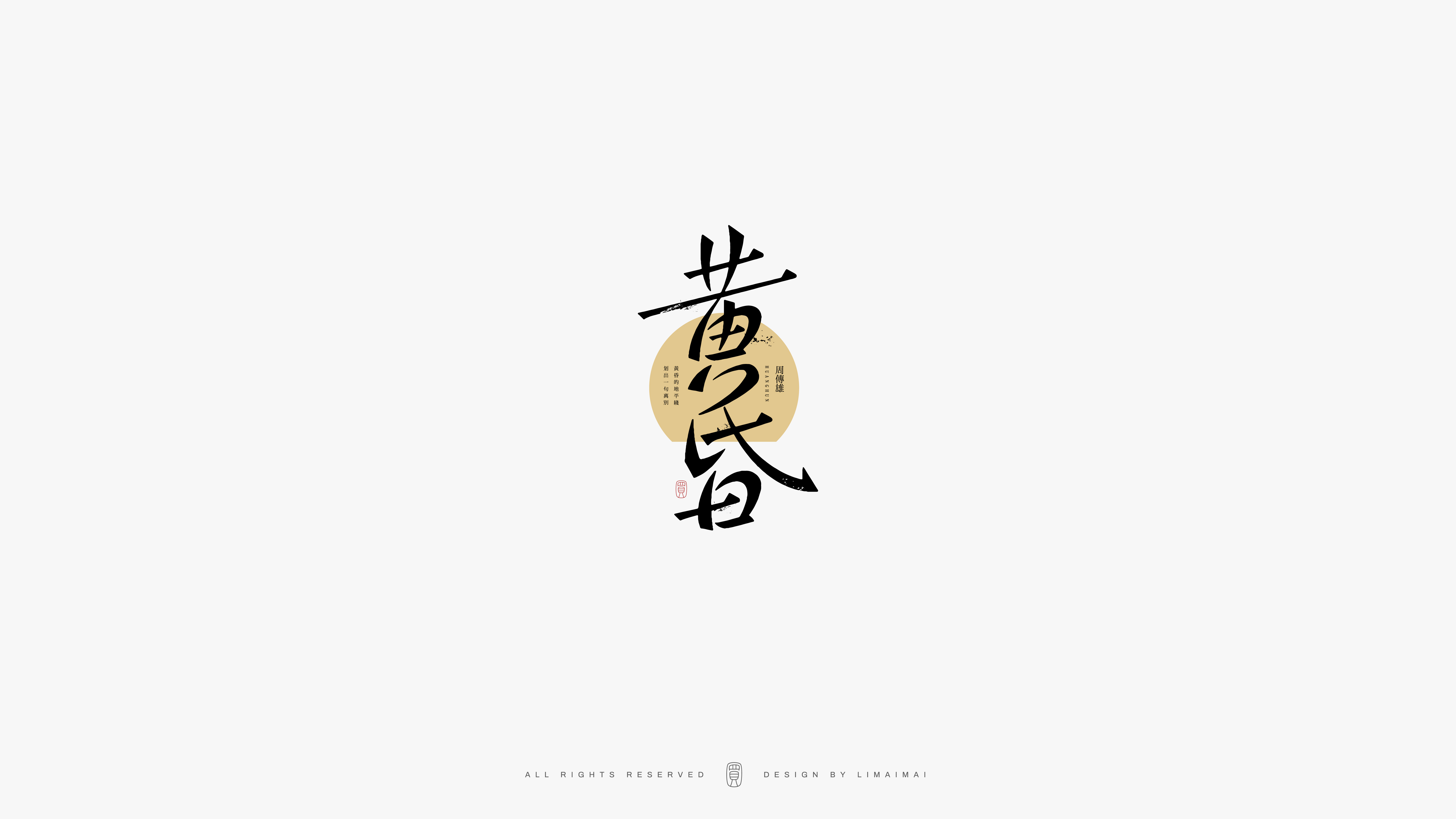24P Collection of the latest Chinese font design schemes in 2021 #.648