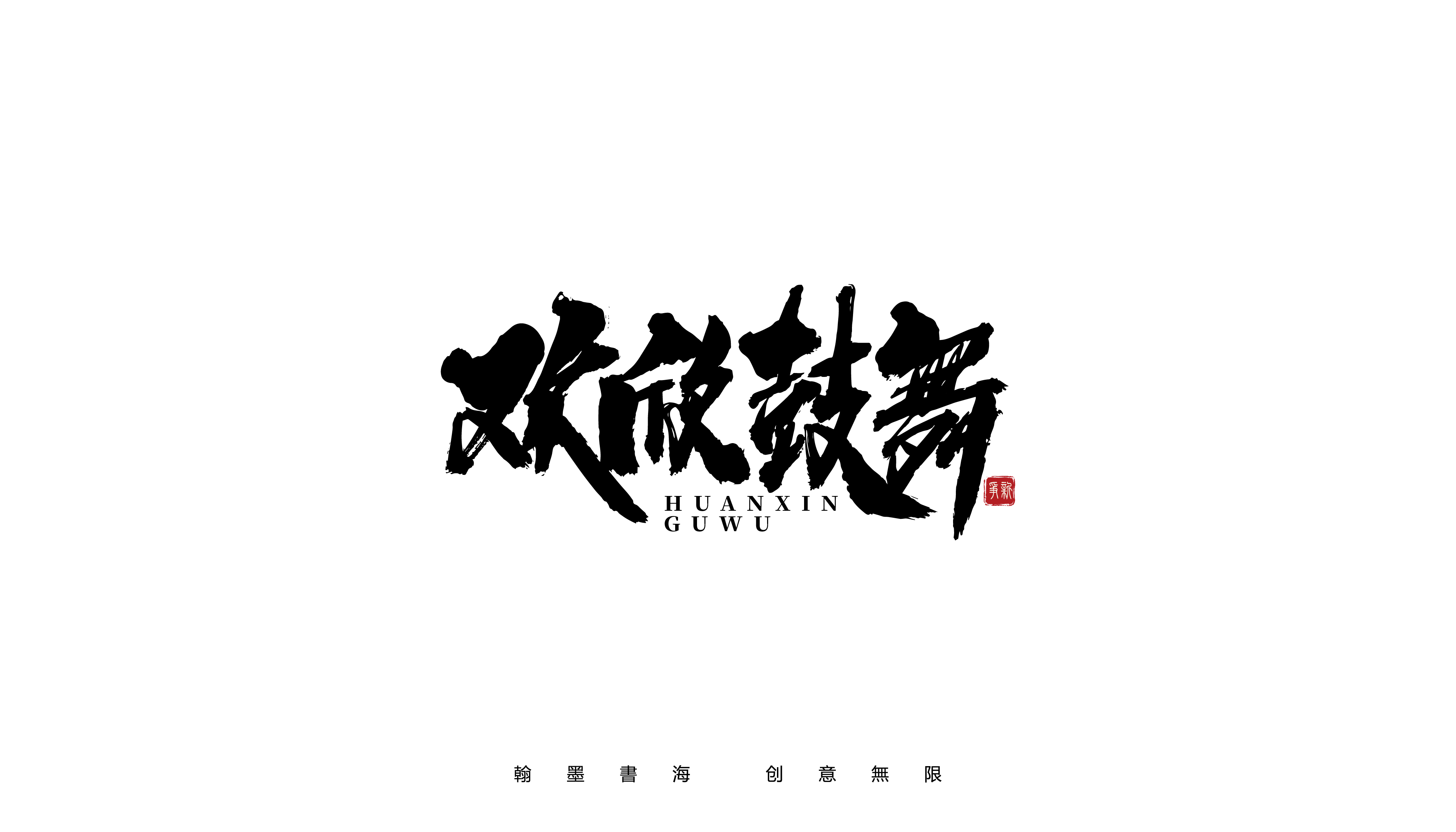 10P Collection of the latest Chinese font design schemes in 2021 #.651