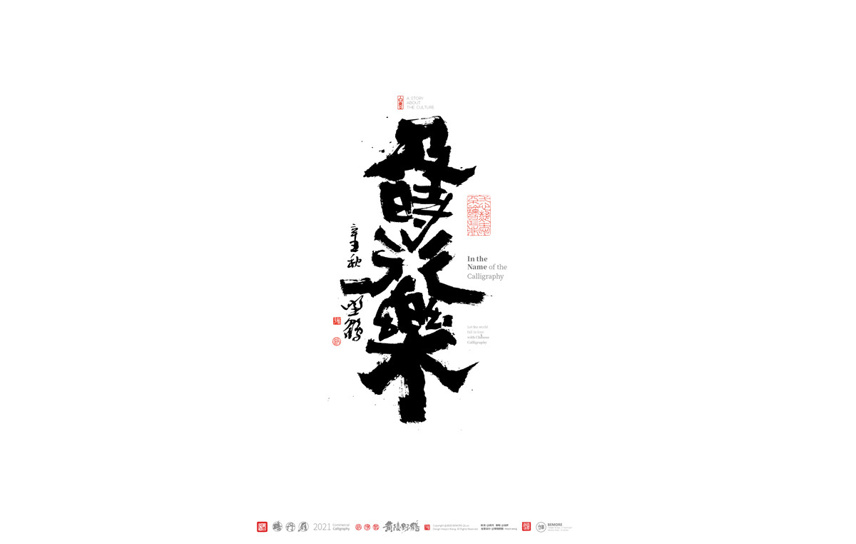 14P Collection of the latest Chinese font design schemes in 2021 #.652