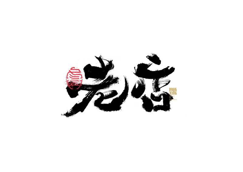 28P Collection of the latest Chinese font design schemes in 2021 #.650