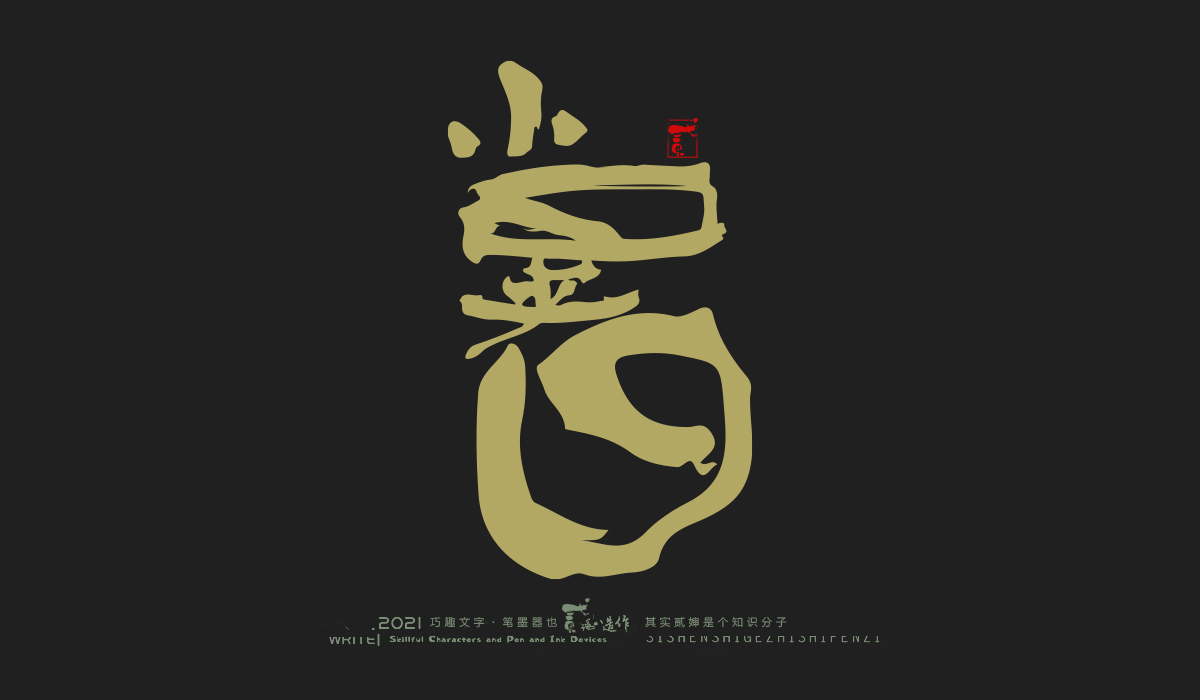 26P Collection of the latest Chinese font design schemes in 2021 #.653