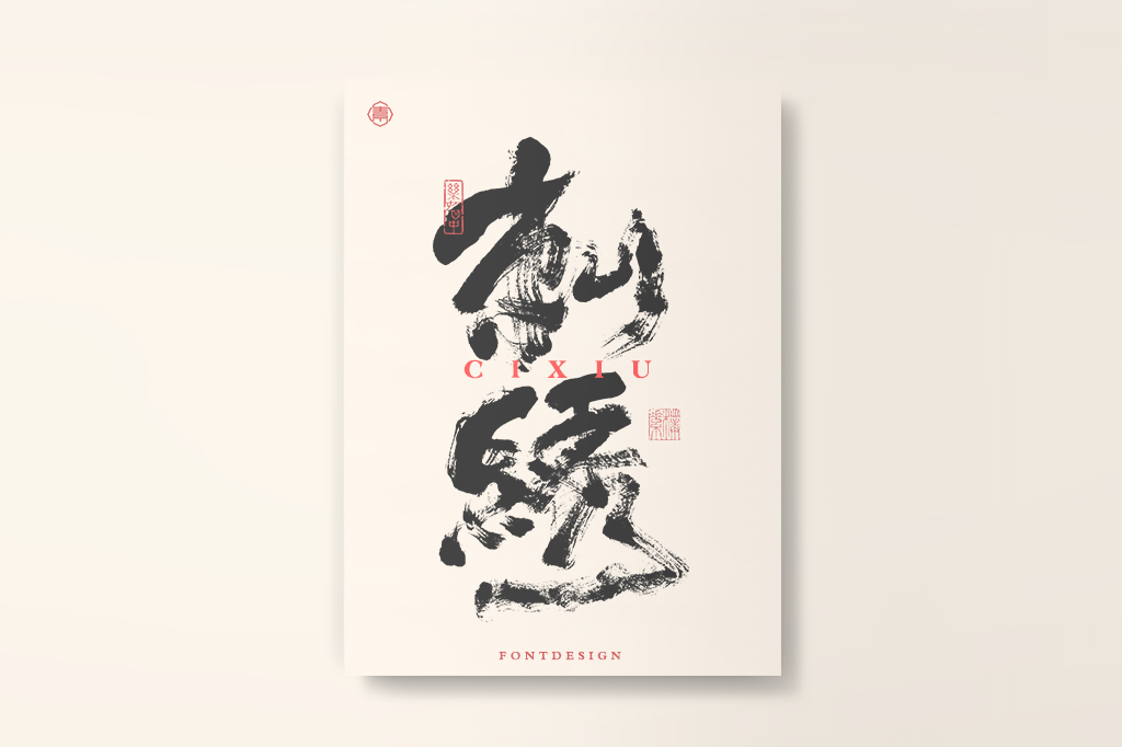 10P Collection of the latest Chinese font design schemes in 2021 #.654