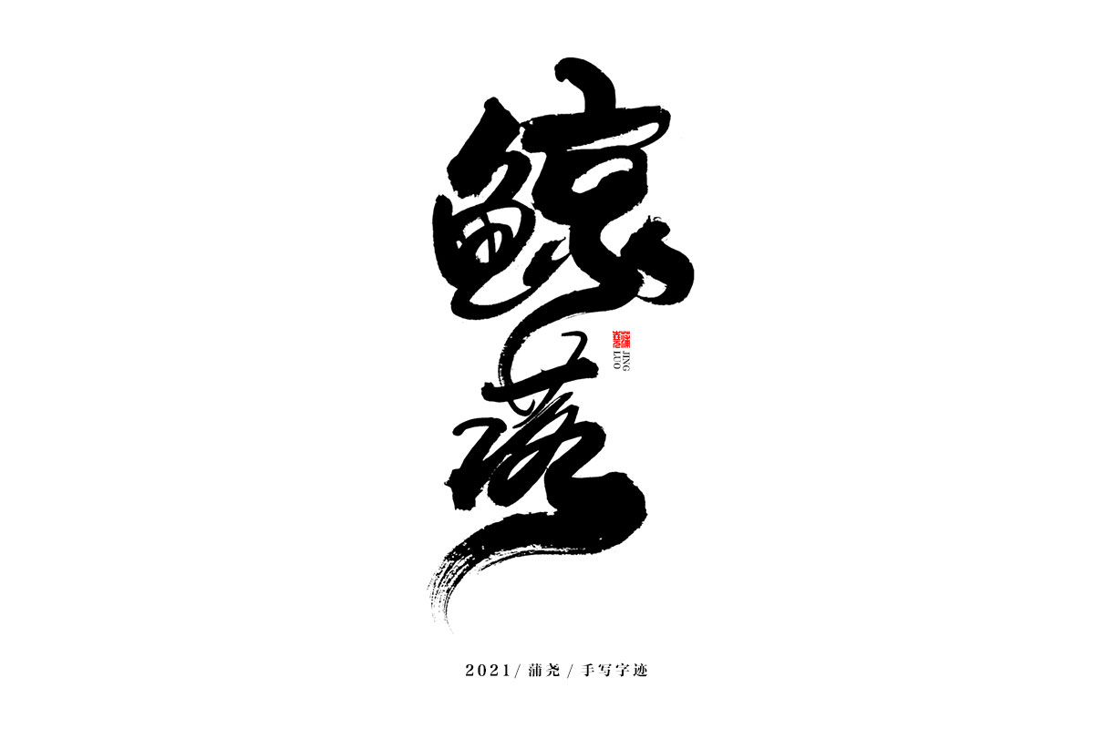 18P Collection of the latest Chinese font design schemes in 2021 #.655