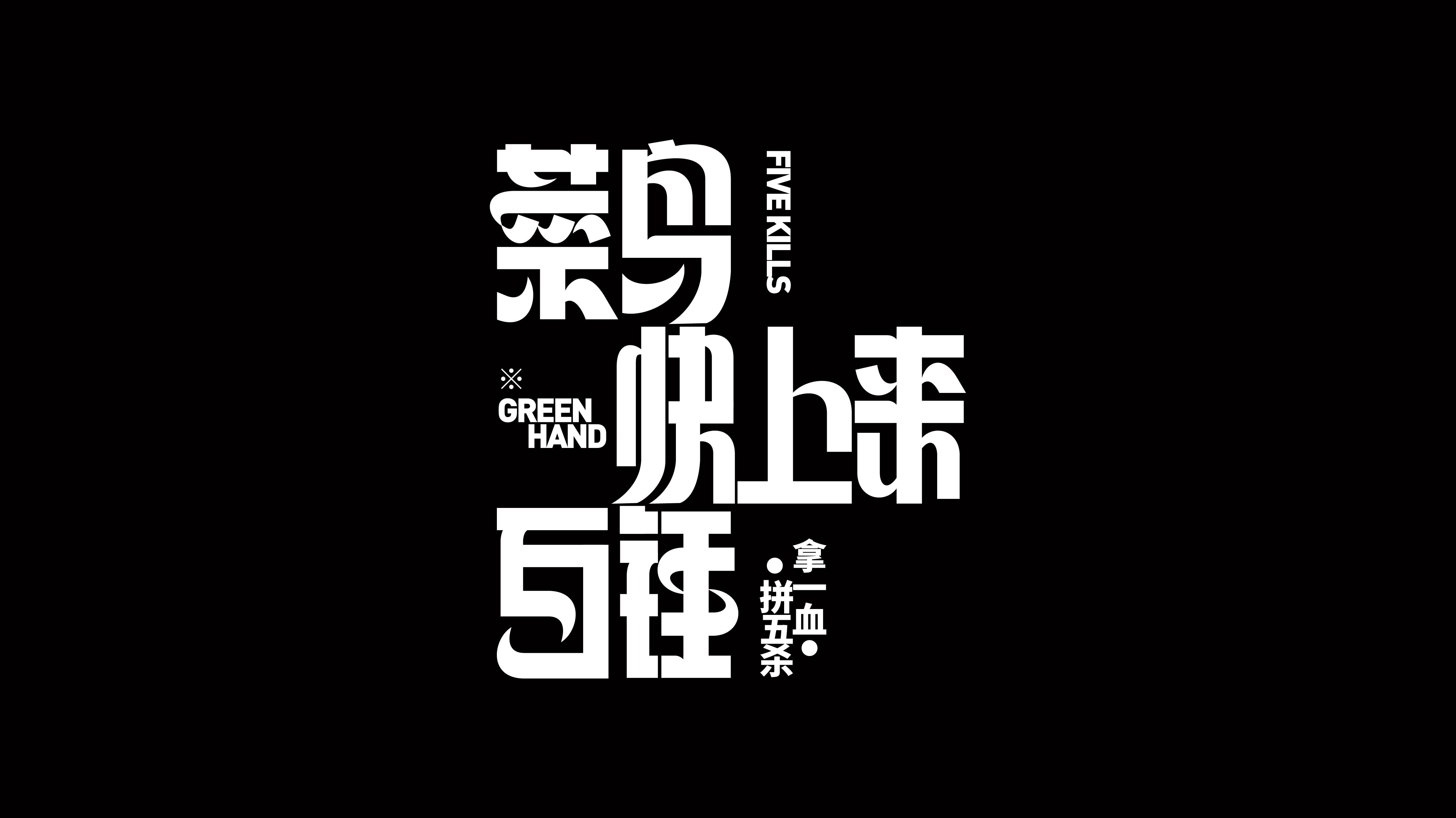 11P Collection of the latest Chinese font design schemes in 2021 #.656
