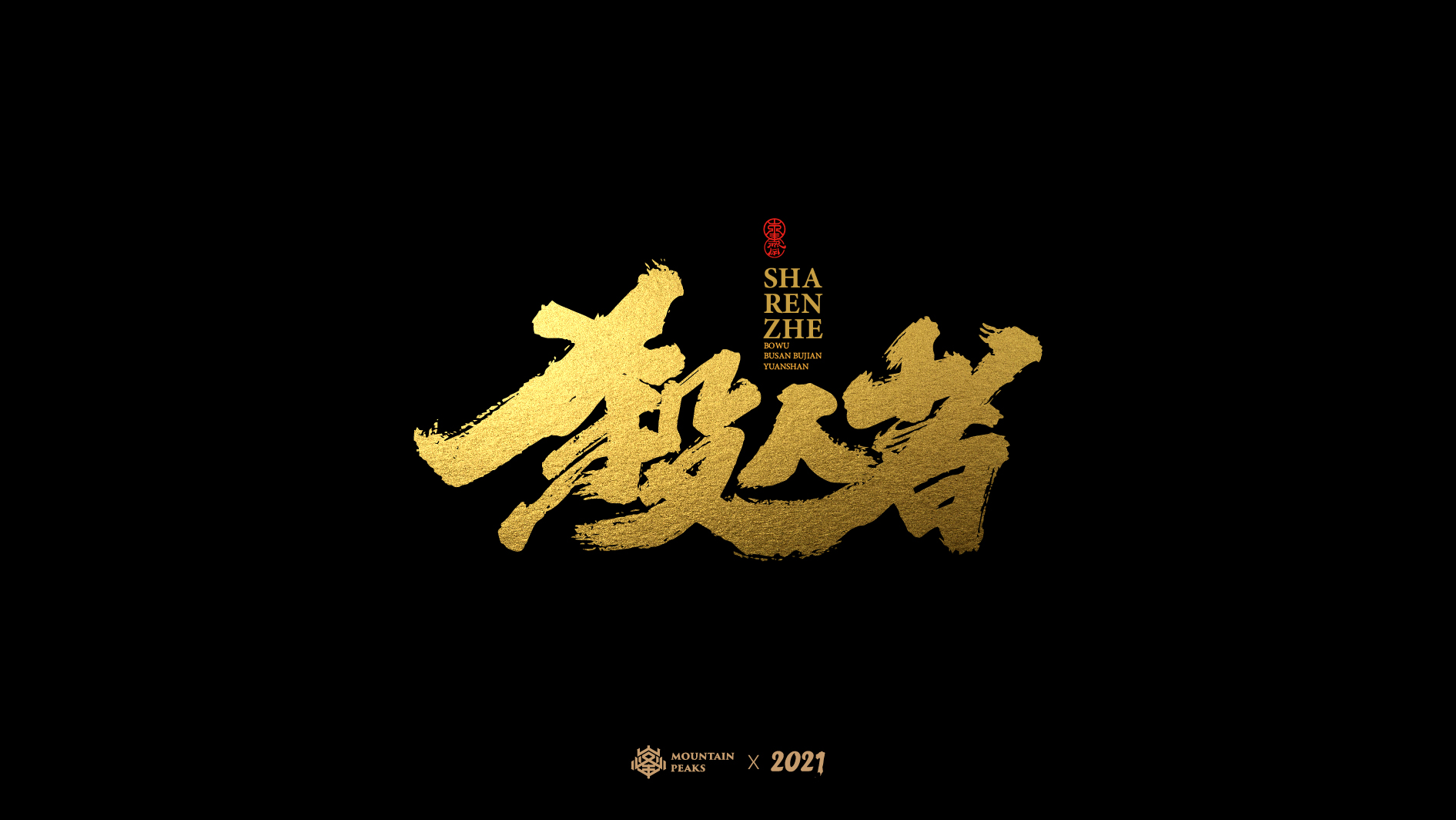 22P Collection of the latest Chinese font design schemes in 2021 #.657