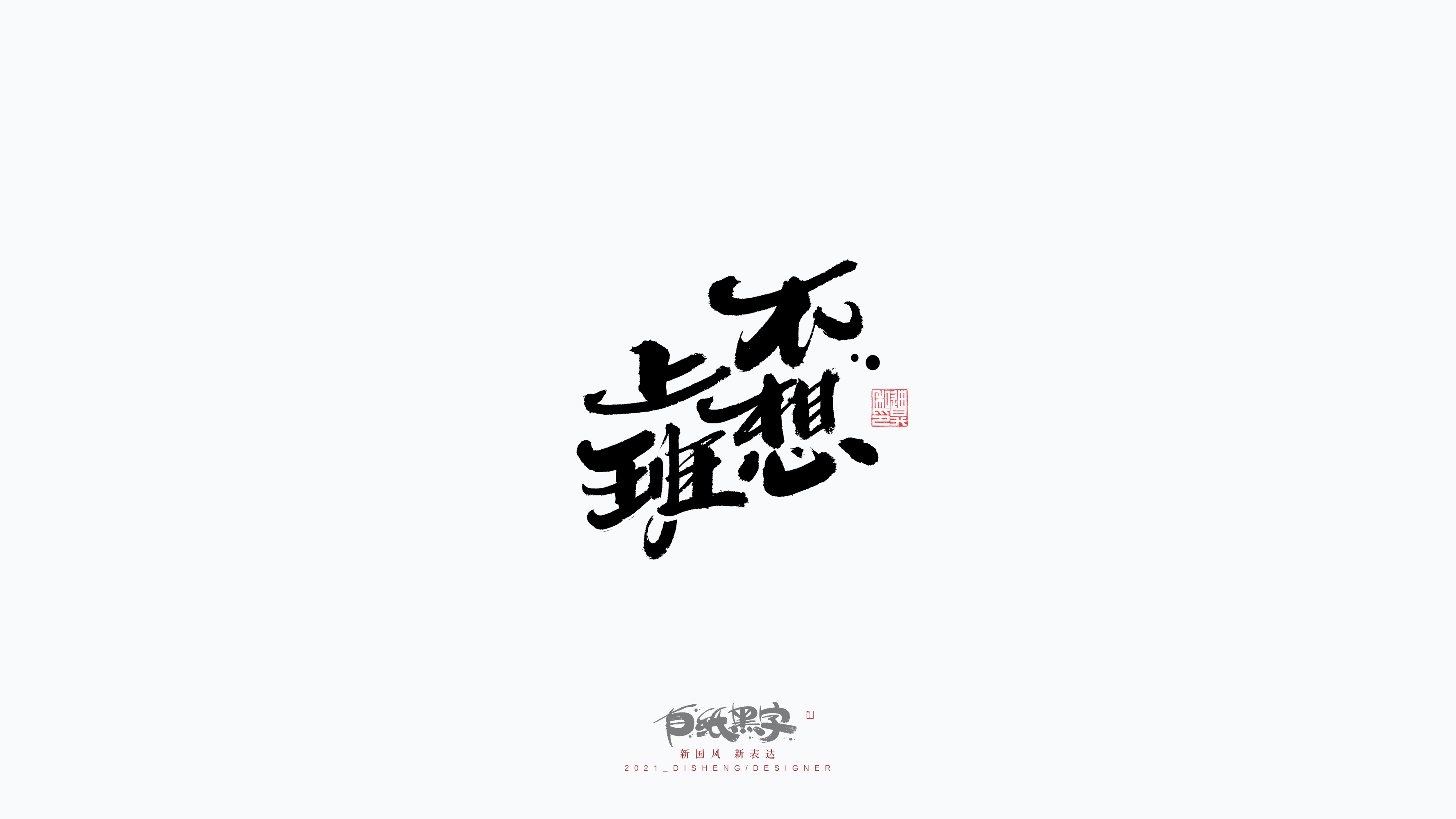 17P Collection of the latest Chinese font design schemes in 2021 #.659