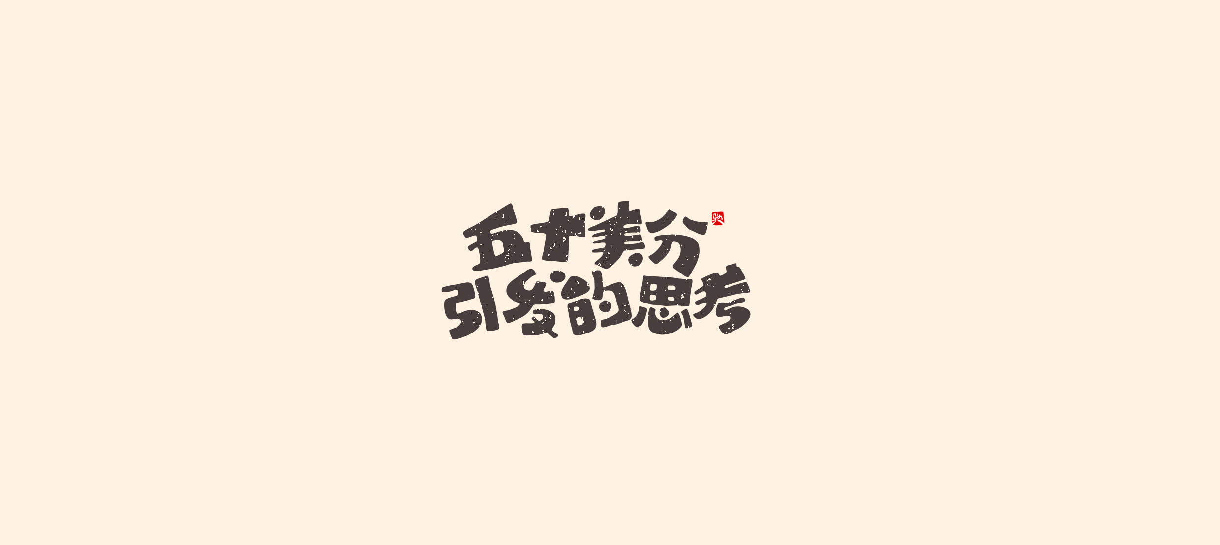 23P Collection of the latest Chinese font design schemes in 2021 #.661