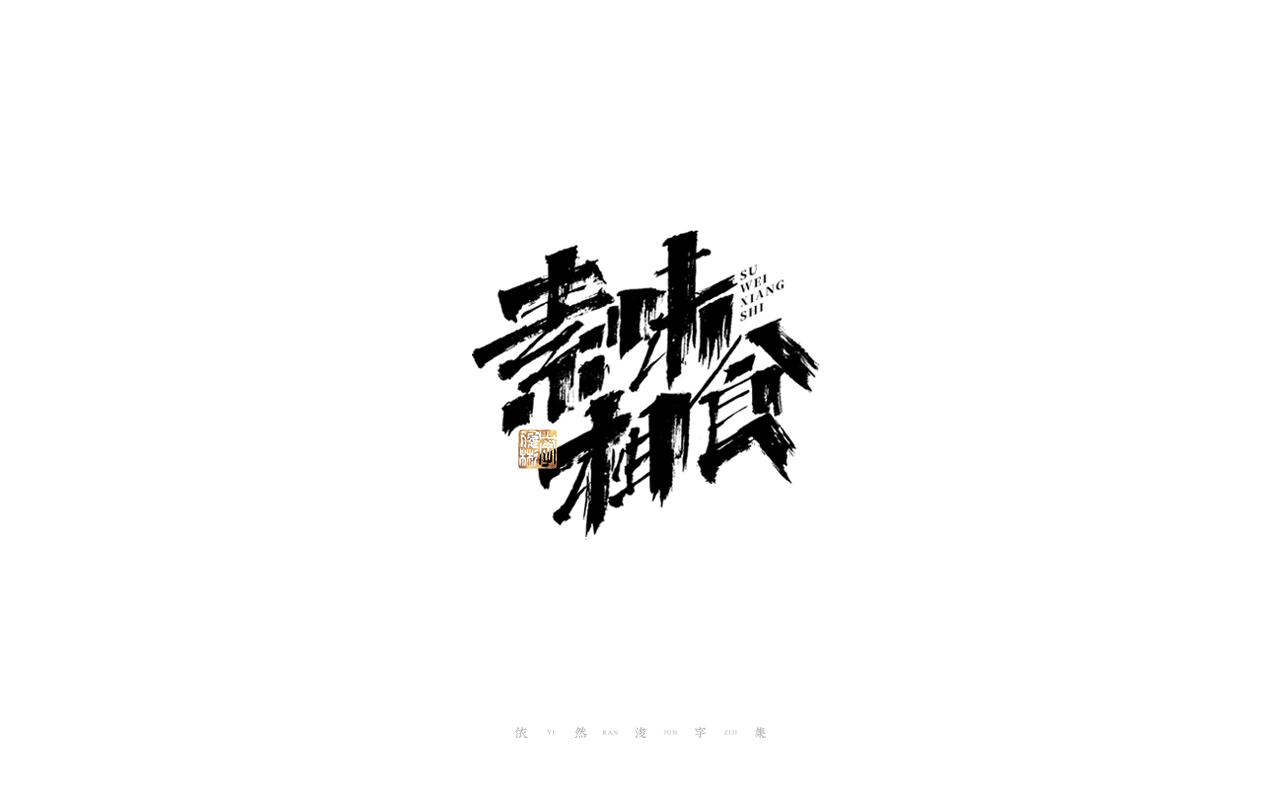 27P Collection of the latest Chinese font design schemes in 2021 #.660