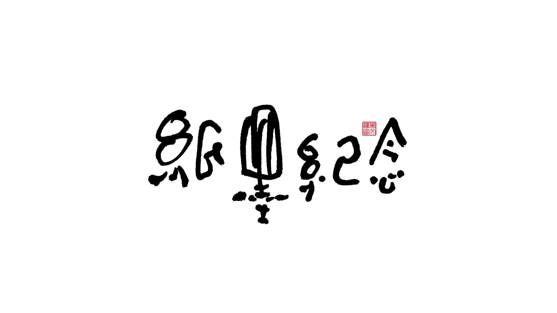 25P Collection of the latest Chinese font design schemes in 2021 #.662