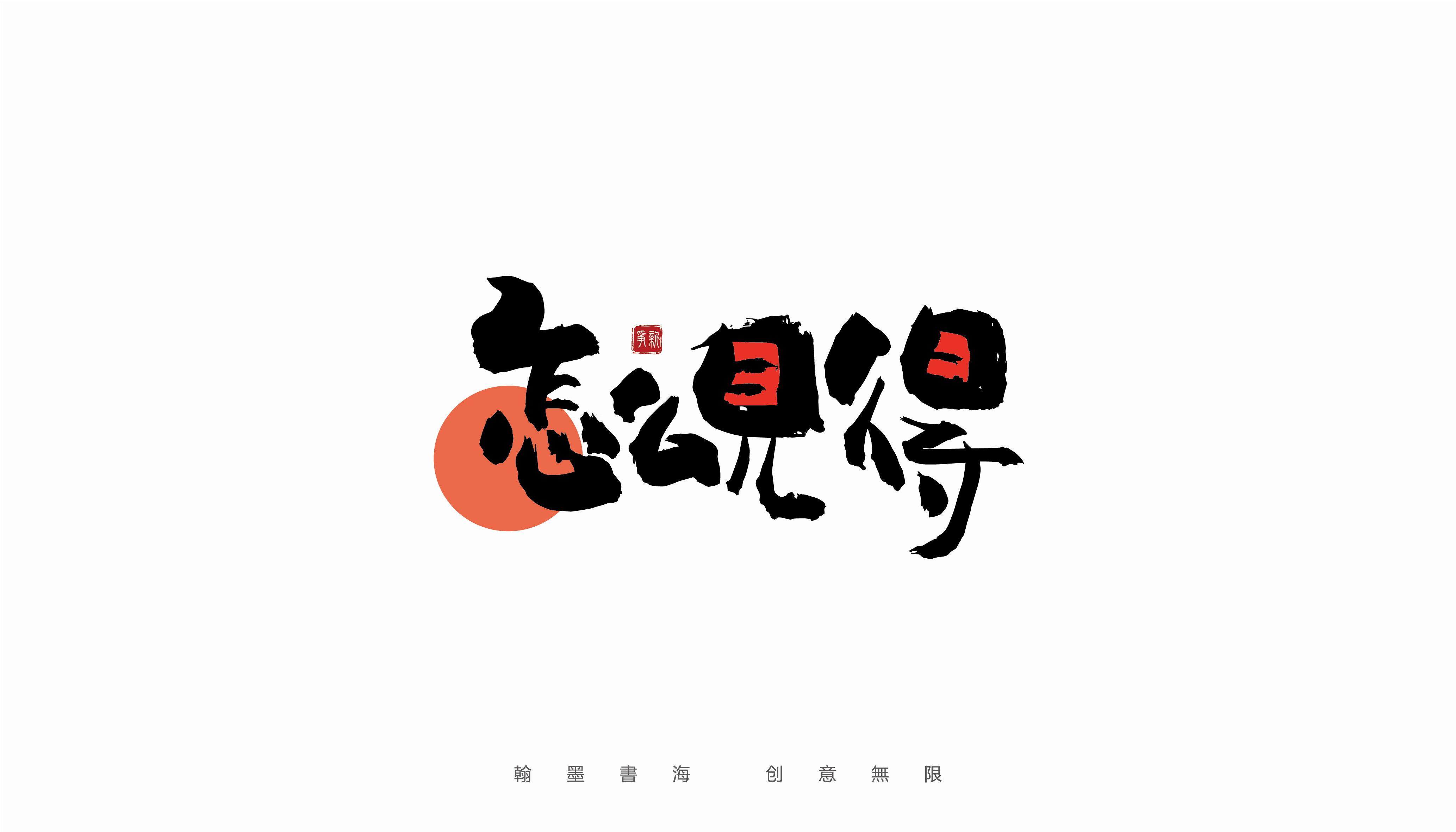 11P Collection of the latest Chinese font design schemes in 2021 #.663