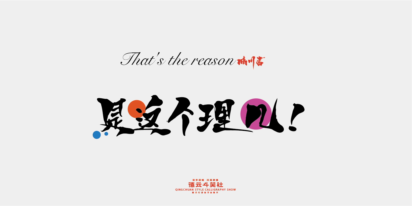 51P Collection of the latest Chinese font design schemes in 2021 #.665