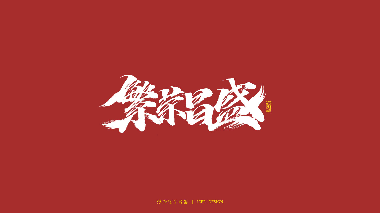 26P Collection of the latest Chinese font design schemes in 2021 #.667