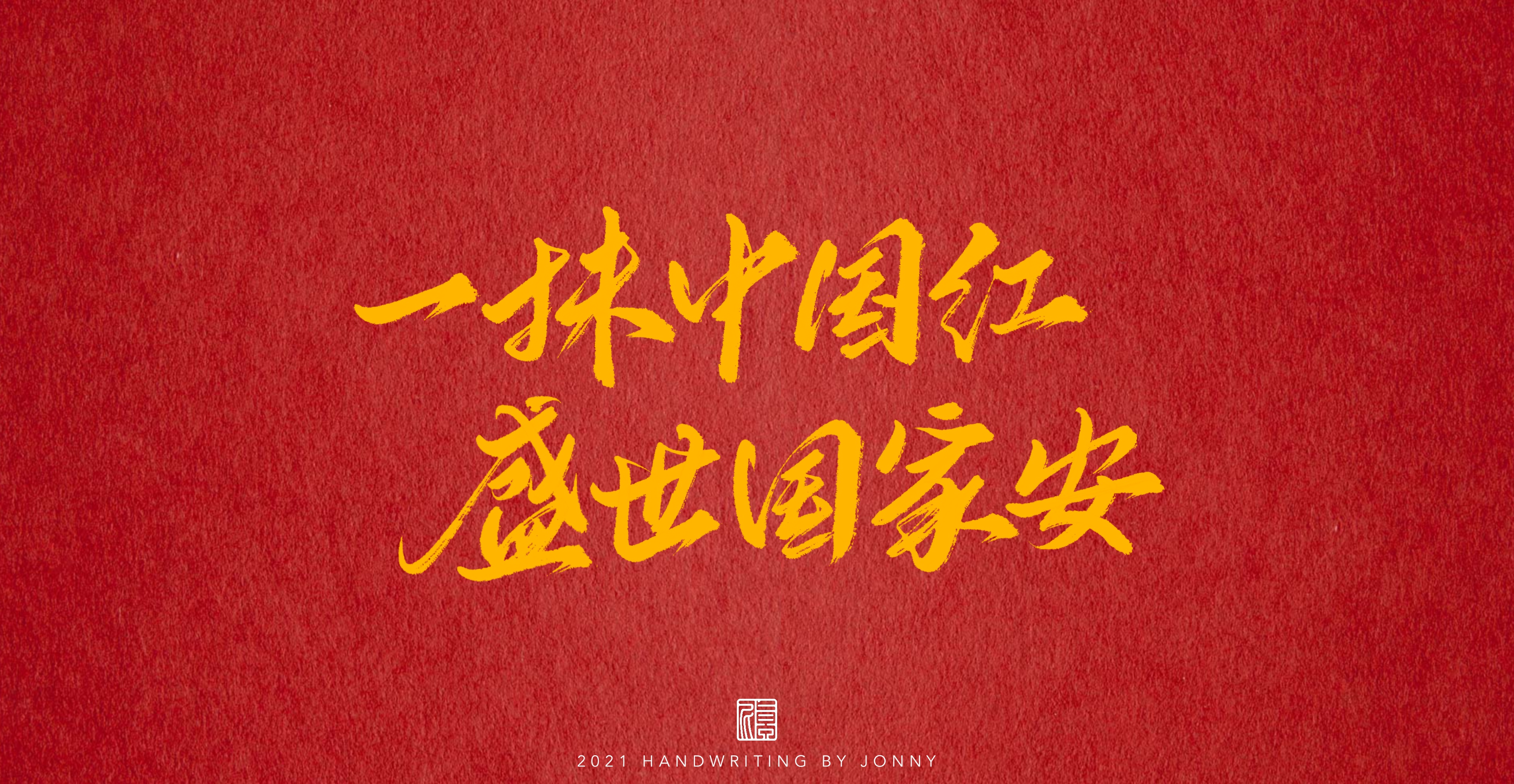 13P Collection of the latest Chinese font design schemes in 2021 #.664