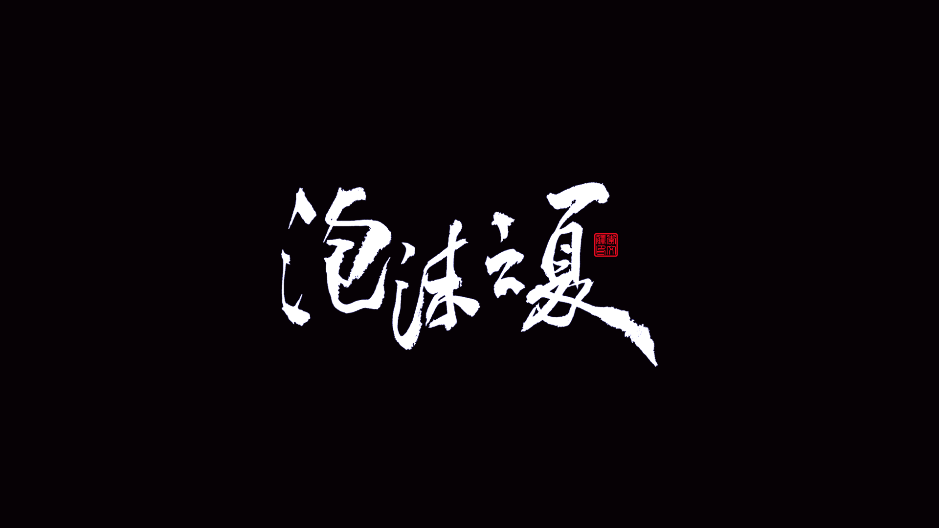 42P Collection of the latest Chinese font design schemes in 2021 #.669
