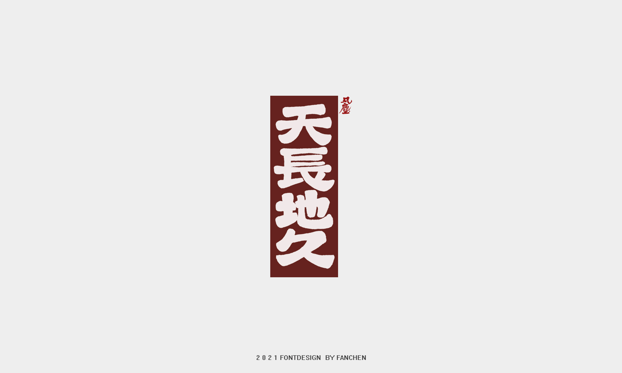 17P Collection of the latest Chinese font design schemes in 2021 #.672