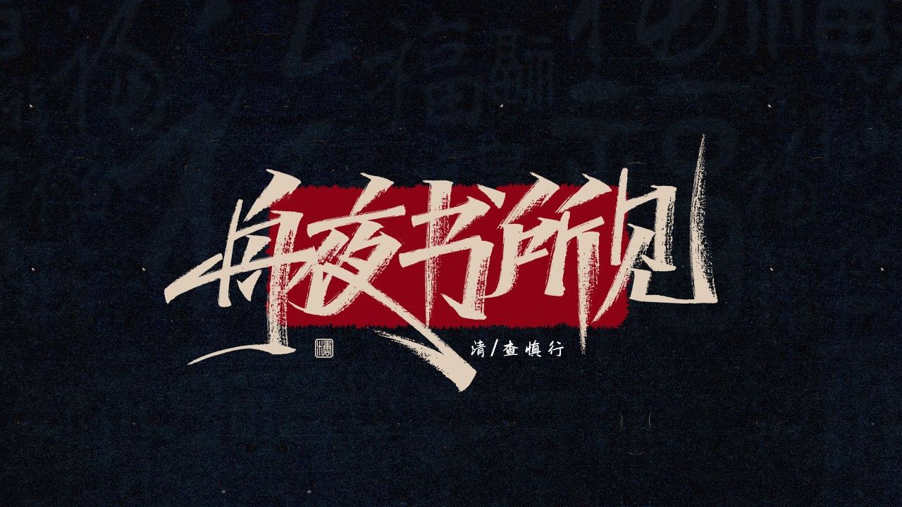 16P Collection of the latest Chinese font design schemes in 2021 #.670