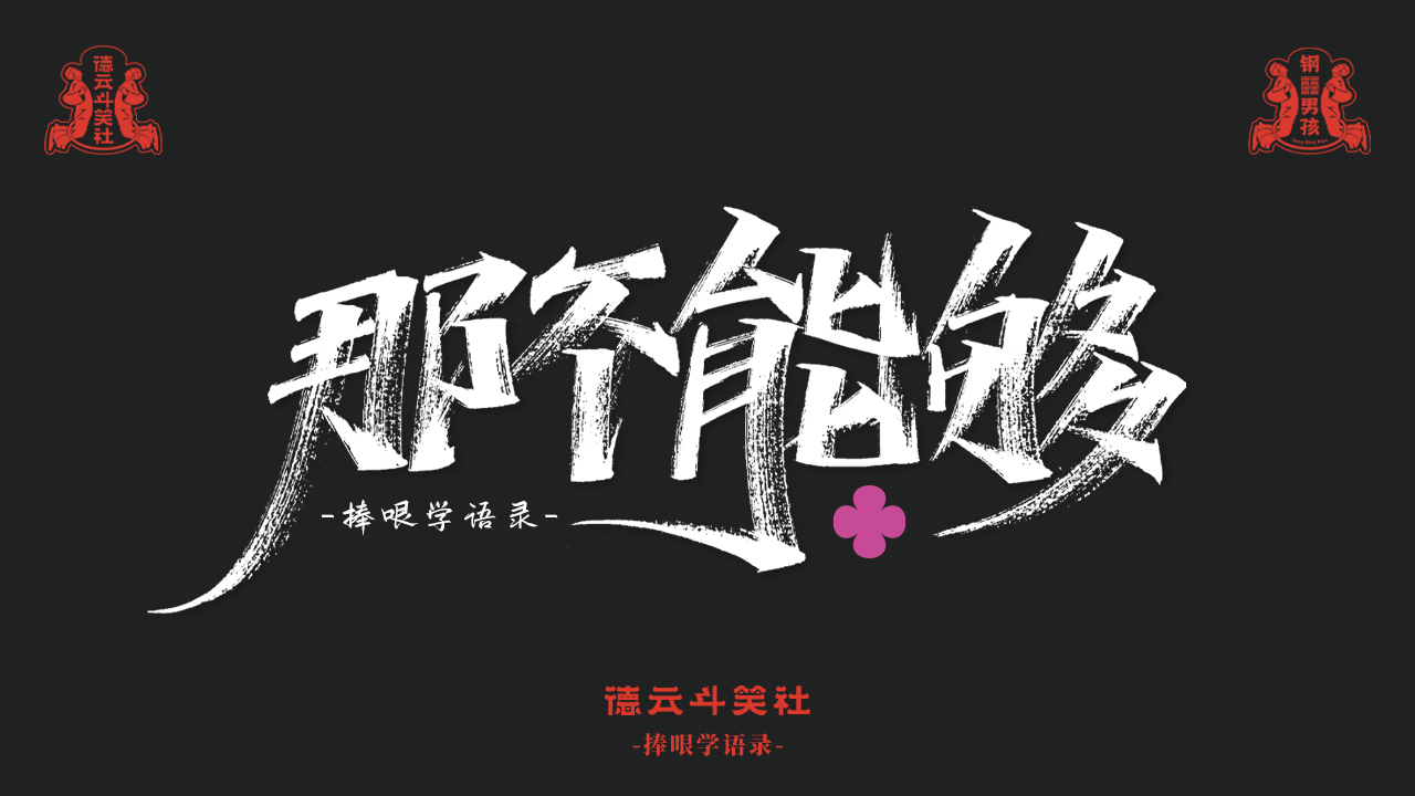 20P Collection of the latest Chinese font design schemes in 2021 #.671