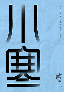 24P Collection of the latest Chinese font design schemes in 2021 #.680