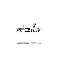 Permalink to 14P Collection of the latest Chinese font design schemes in 2021 #.687
