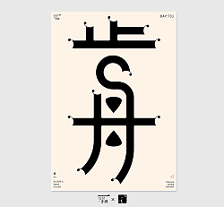22P Collection of the latest Chinese font design schemes in 2021 #.688