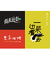13P Collection of the latest Chinese font design schemes in 2021 #.693