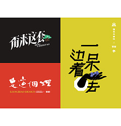 Permalink to 13P Collection of the latest Chinese font design schemes in 2021 #.693