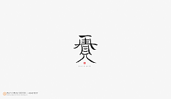 16P Collection of the latest Chinese font design schemes in 2021 #.691