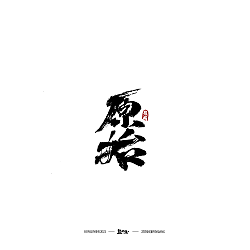 21P Collection of the latest Chinese font design schemes in 2021 #.694