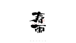 29P Collection of the latest Chinese font design schemes in 2021 #.697