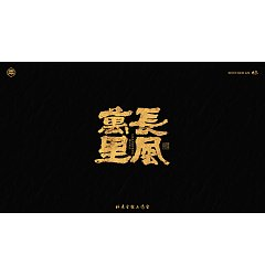 Permalink to 24P Collection of the latest Chinese font design schemes in 2021 #.702