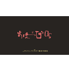 Permalink to 15P Collection of the latest Chinese font design schemes in 2021 #.704