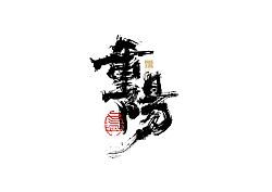 36P Collection of the latest Chinese font design schemes in 2021 #.703