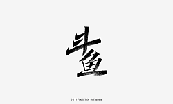 19P Collection of the latest Chinese font design schemes in 2021 #.710